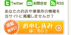 墨田区街ガイド情報