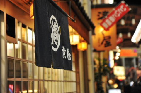 墨田居酒屋(サンプル)